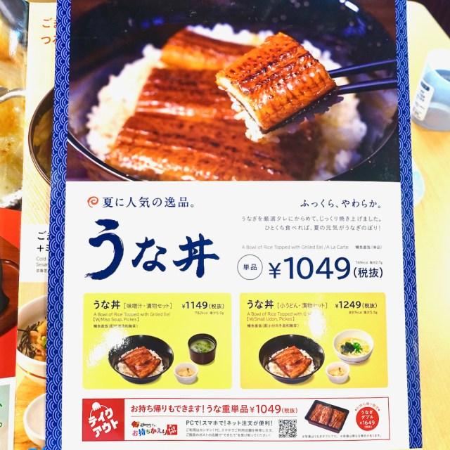 【期間限定・数量限定】ガストの「うな丼(税込1133円)」を食べてみた結果 → まさかの激ウマだった!