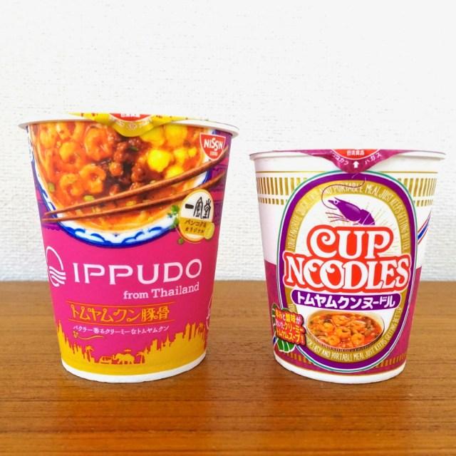 【食べ比べ】一風堂の海外限定メニューをカップ麺にした『IPPUDO タイ トムヤムクン豚骨』 VS 定番の『日清 トムヤムクンヌードル』
