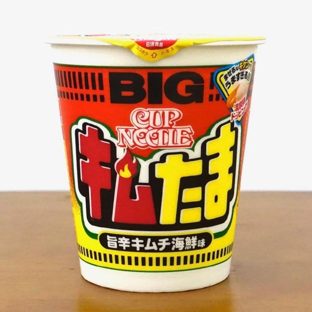 新商品『カップヌードル キムたま ビッグ』の温泉卵トッピングが激ウマ! シーフードヌードルと辛いもの好きは必食!!