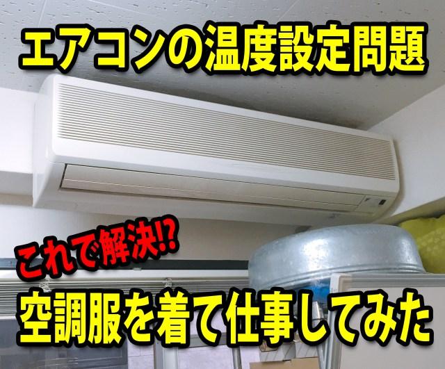【検証】エアコンの「温度設定問題」はこれで解決!? 『空調服』を着て仕事をしてみた!