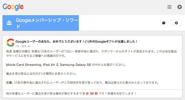 【注意喚起】「Googleユーザーのあなた、おめでとうございます!」というサイトに要注意 / 正体はGoogleギフトを装ったフィッシング詐欺