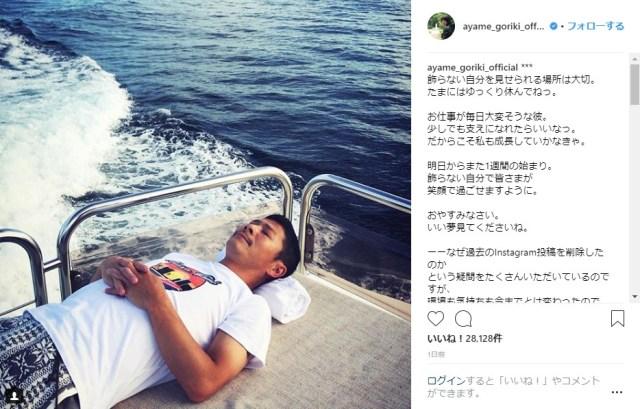 【剛力無双】剛力彩芽さん、インスタ全削除について「彼を連想させる投稿をしたからではない」恋人・ZOZO前澤社長の寝姿と共に投稿