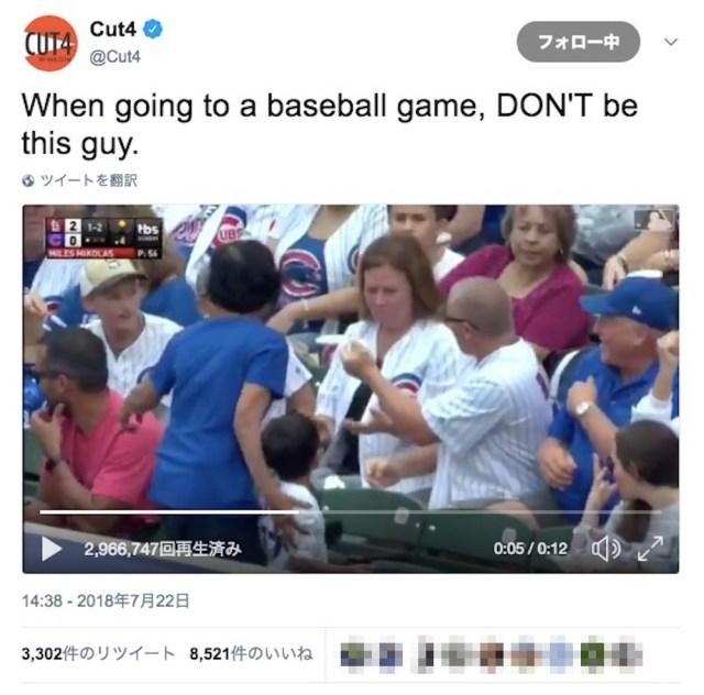 【悲劇】ファウルボールをもらった少年が大の大人から強奪される