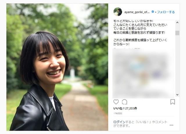【清々しい】インスタ全削除の剛力彩芽さん、復活1発目の投稿は恋人のZOZO前澤社長が撮影と判明