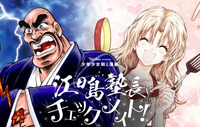 【混ぜるな危険】『魁! 男塾』と少女漫画を掛け合せたらひどいことになった!