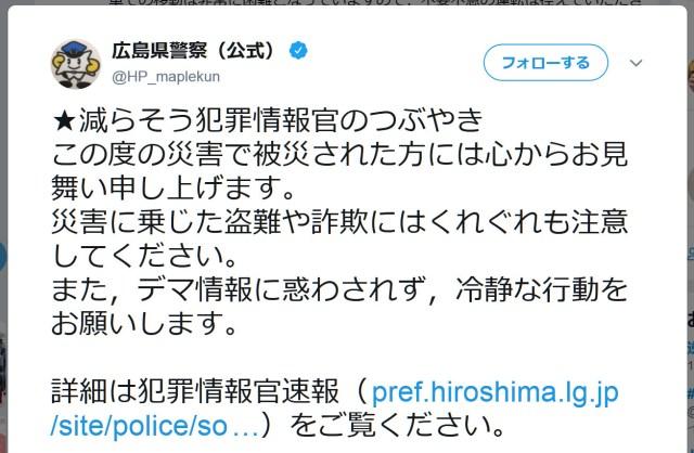 【注意喚起】広島県警がSNSで拡散されているデマについて呼びかけ「惑わされず冷静な行動を」
