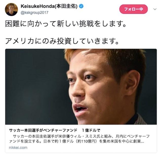 一体なぜ? ベンチャーファンド設立を発表した本田圭佑のSNSに過激なファンが突撃する事態に