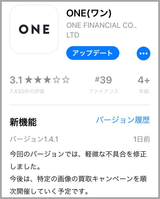 レシート買取アプリ『ONE』がまたまたアップデート! 保険証券の写真を「最大400円で買い取る」と言い出した……
