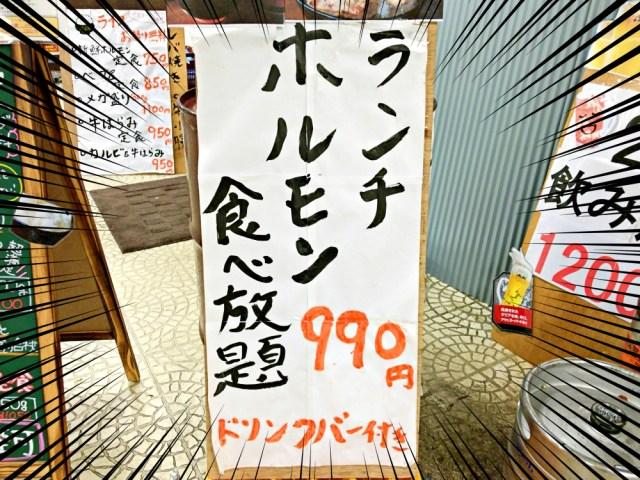 【安すぎ】ホルモン食べ放題が990円! 東京・大崎「BEBU屋」のランチが激アツすぎた!! 焼きまくってライスにドーーーンしようぜ!