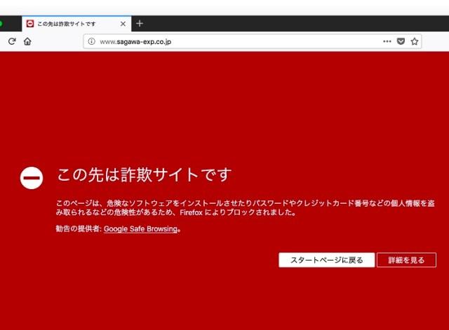 【どうした?】佐川急便のホームページ、詐欺サイトの危険性があるとしてブロックされる