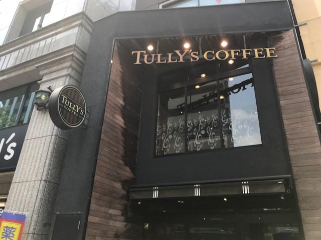 【ポケモンGO】タリーズコーヒーでも「スペシャル・ウィークエンド参加券」の配布が開始! 入手するには注意点も…