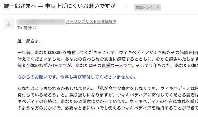 あのWikipediaから「申し上げにくいお願いですが」というタイトルのメールが届いた話 / 寄付したら1年後にこうなった