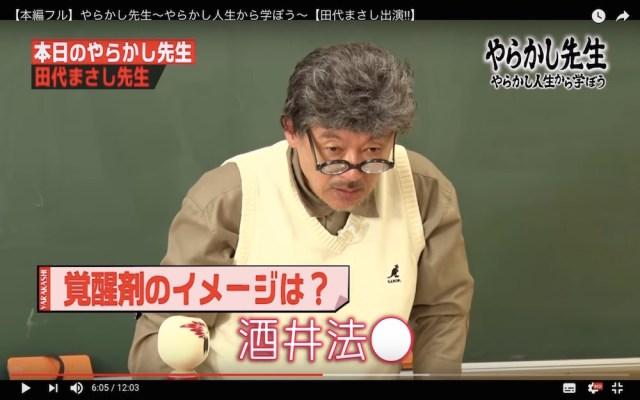 【動画あり】マーシーこと田代まさしが完全に覚醒していてヤバい