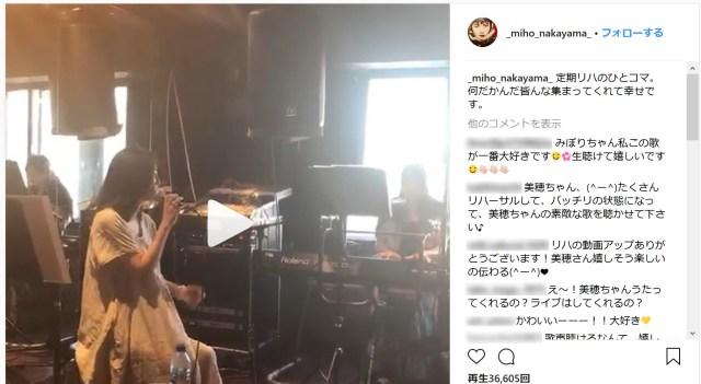 【めっちゃトレンディ】中山美穂さんが『世界中の誰よりきっと』を歌う様子を公開! 懐かしすぎてマジで涙が出る……