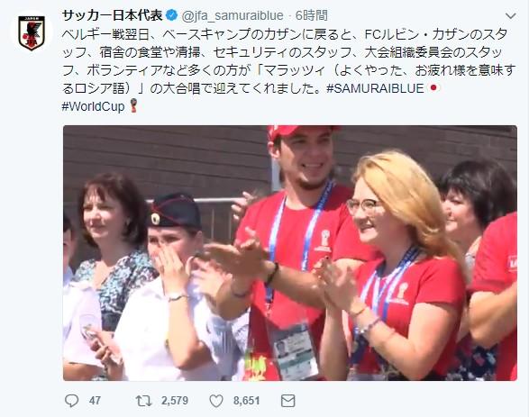 【W杯の裏側】ベルギー戦翌日、日本代表を迎えたベースキャンプスタッフたちの対応に号泣する人続出「素敵な光景に涙が」「ありがとうロシア」
