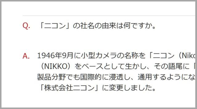 『「ニコン」社名の由来は禅語説』が急浮上! しかし公式ページを見てみると…… 全然違うじゃないかッ!!