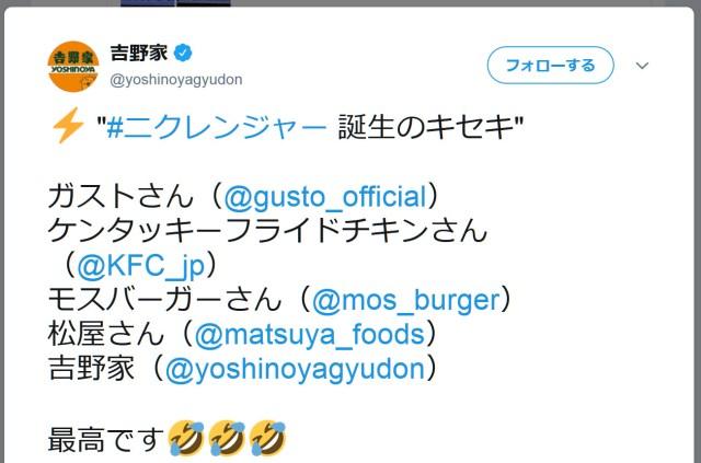 吉野家が言い出した「#ニクレンジャー」の展開がスゴイ! 松屋・モス・ガスト・KFCが仲間でタニタ・ヘルシアが敵!?