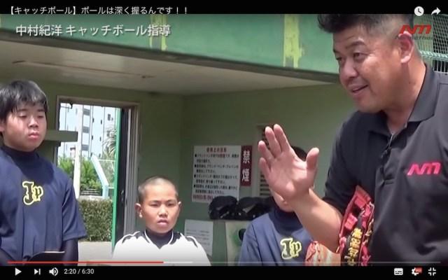【野球少年必見】元プロ選手・中村紀洋さんのYouTube動画が目からウロコ! 一瞬でクセを見抜いて修正する指導法が面白い!!