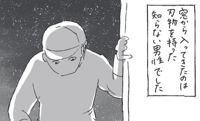 【漫画】「知らない人が窓から入ってきた話」が怖すぎィィイイイ! 一人暮らしの女性は本当に気を付けよう…