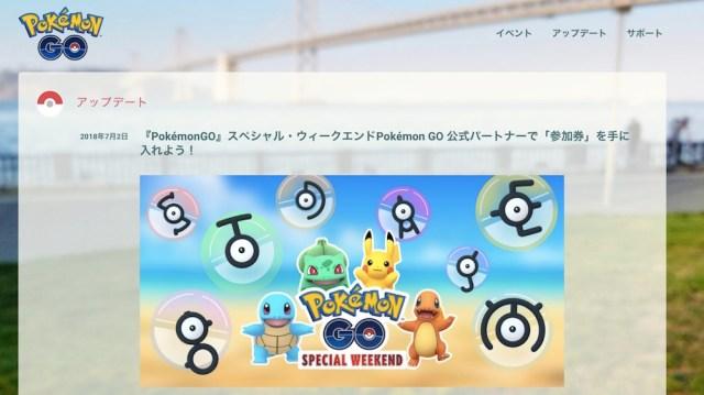 【ポケモンGO】アンノーンが手に入る! 新イベント「スペシャル・ウィークエンド」が開催決定!!