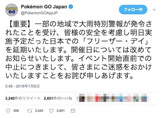 【ポケモンGO】7月7日の「フリーザー・デイ」は延期