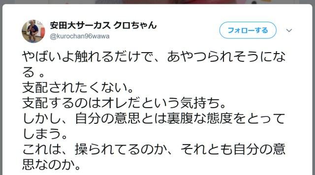 【乗っ取りか?】安田大サーカス クロちゃんの投稿が不気味! クロちゃん「支配されたくない」「これは、操られてるのか」