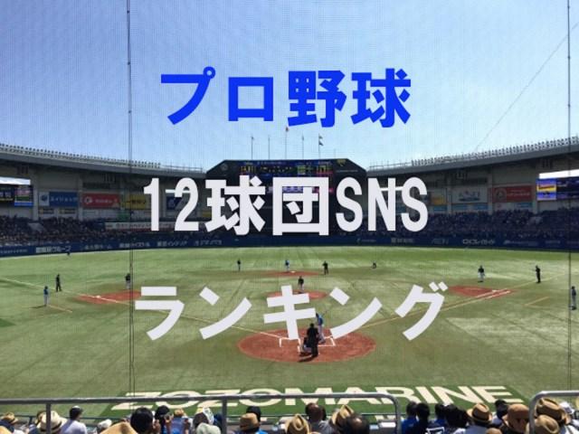 プロ野球の球団はどれくらいSNSやってるの? 12球団のフォロワー数ランキング
