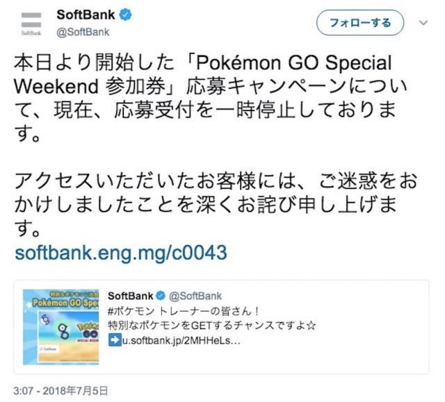 【ポケモンGO】スペシャル・ウィークエンドの参加券配布がアクセス集中で一時停止 → ネットで激怒の声が噴出