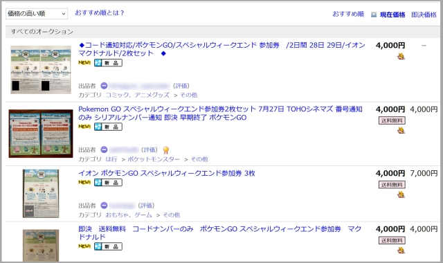 【やっぱり】ポケモンGO「スペシャルウィークエンド」の参加券が『ヤフオク!』『メルカリ』に大量出品!! 最高値は100万ッ!