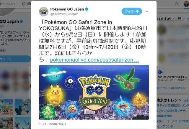 【ポケモンGO】日本の特別イベントの詳細がついに発表される! 場所は横須賀で事前応募制、出現するのは「トロピウス」だ!!