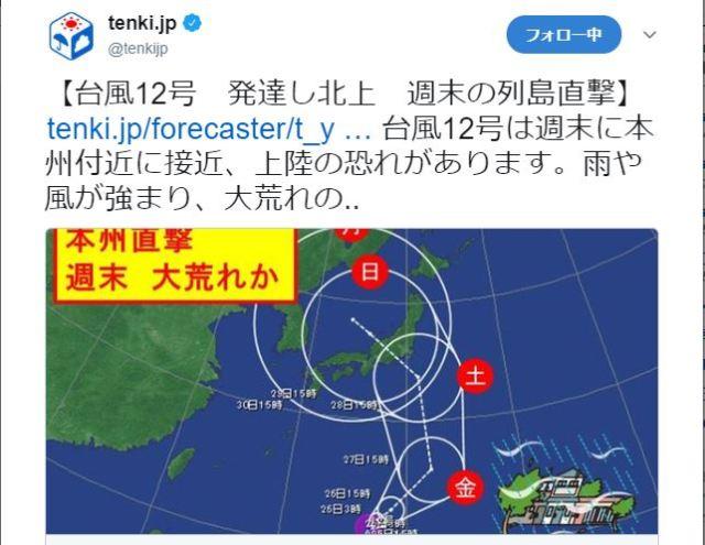 【悲報】台風12号さん、本州上陸でフジロックに電撃参戦か?「ボブ・ディランが見たかった説」が今のところ濃厚