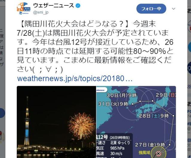 【悲報】台風12号の真の目的が発覚! 都内の花火大会は中止・延期が続出か? 12号さん「リア充の楽しみ潰すわ」