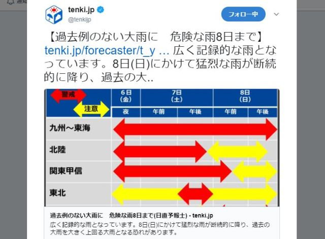 【注意喚起】福岡、佐賀、長崎で「数十年に一度レベル」の大雨 / 8日まで断続的に降り続ける模様