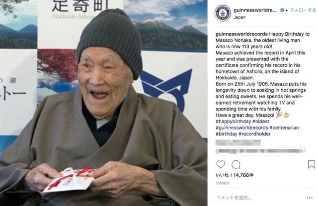 【祝113歳】世界最高齢男性・北海道の野中正造さんが誕生日を迎える