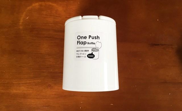 【100均検証】指一本でパカッと開く『ワンプッシュ小物ケース』の新作「ボトル」タイプが綿棒入れとして最高