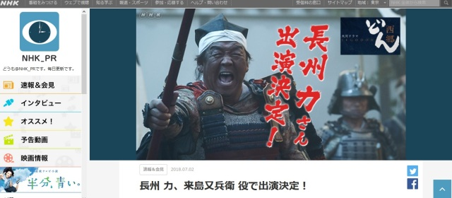 【感動】長州力がまさかのNHK大河ドラマ『西郷どん』に出演決定! 制作者「長州さんをお迎えすることは夢でした」