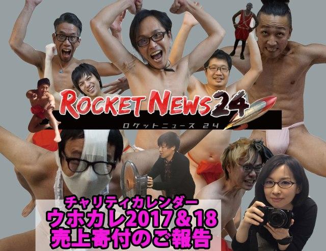 【ウホカレ報告】思わずウホっと振り返る『ロケットニュース24・メンズカレンダー2017&2018』の売上発表! 全額を「日本赤十字社」に寄付してきた