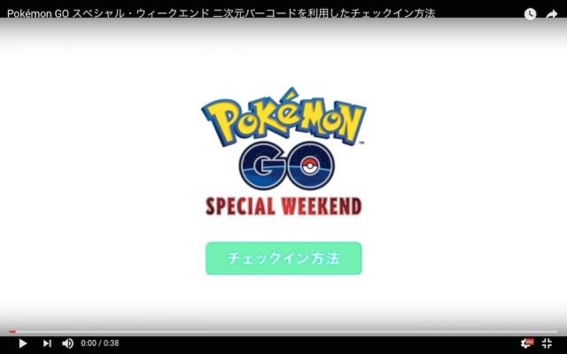【ポケモンGO】スペシャル・ウィークエンドのチェックイン方法がこちらです
