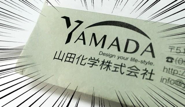 【100均検証特別編】あの「YAMADA(山田化学)」の社長に会ってきた! 山田イチオシ新商品情報も聞いてきた!!