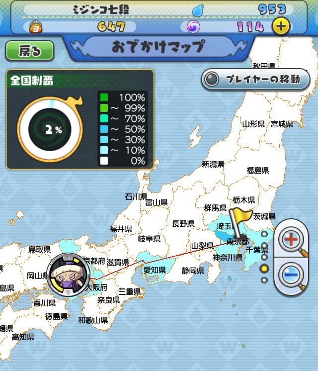 「ポケモンGO」と「妖怪ウォッチワールド」はココが全然違う! 『ヒョーイ』で自宅に居ながら全国を旅できる!!