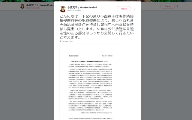 おじゃる丸の初代声優・小西寛子さん、NHKに対し告訴状を提出 / Twitterにて本人が報告