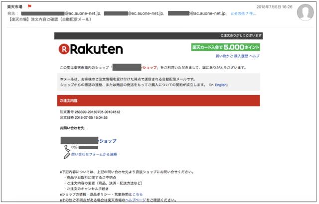 【楽天系フィッシングメールに要注意】最新事例その3:ニセ「楽天市場」からの『注文内容ご確認(自動配信メール)』