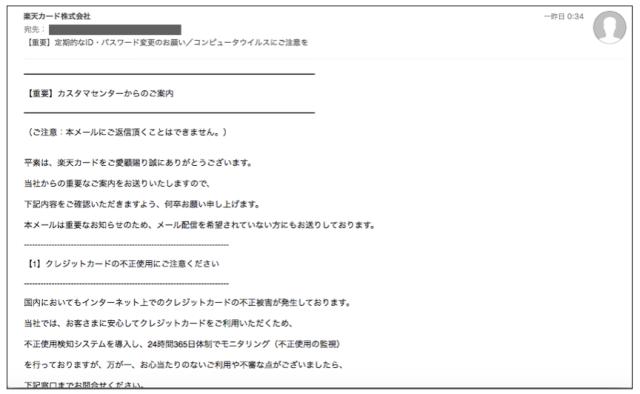 【楽天系フィッシングメールに要注意】最新事例その4:ニセ「楽天カード株式会社」からの『定期的なID・パスワード変更のお願い/コンピュータウイルスにご注意を』