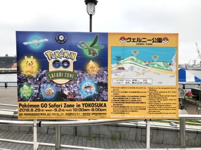【ポケモンGO】「横須賀GO」のアクセスまとめ / ヴェルニー公園、三笠公園、くりはま花の国への行き方