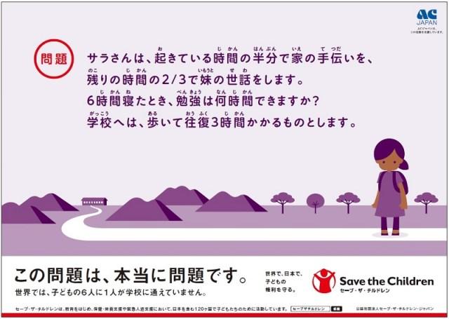 【算数】ACジャパンの広告の問題が難しすぎると話題 / これ即答できるヤツいるのかよ…!