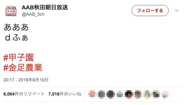 【甲子園】金足農業高校の決勝進出で「AAB秋田朝日放送」のTwitterがまたぶっ壊れる