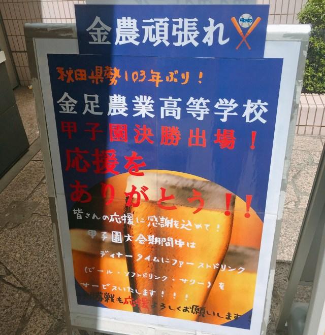 【夏の甲子園】秋田県・金足農業高校が優勝しそうなので、人生で初めて「きりたんぽ」を食べてみた!