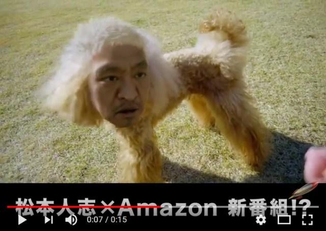 【カオス】松ちゃん、アマゾンで新番組始めるってよ / マニアが語る新番組の衝撃的すぎる内容とは…