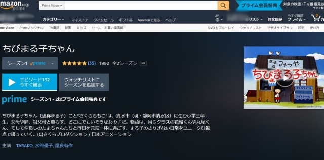 """【必見】Amazonプライムで見られるアニメ「ちびまる子ちゃん」の """"神回"""" はコレだ!『金魚すくいに情熱を』"""