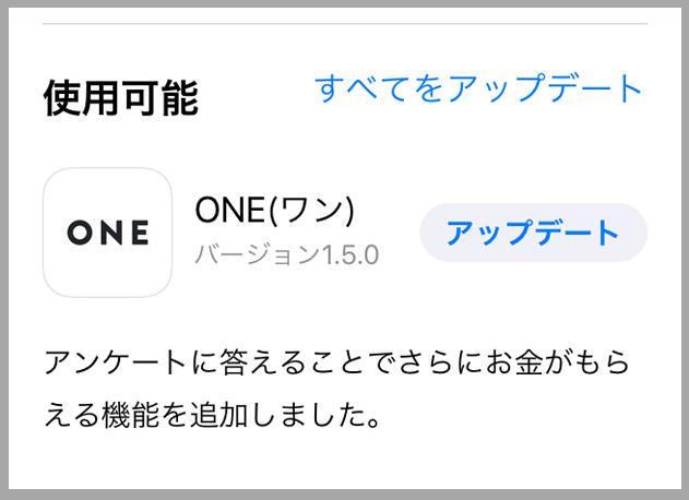 レシート買い取りサービス「ONE」がまたまたアップデート! サービス内容まで変える事態にユーザーから不満の声続出